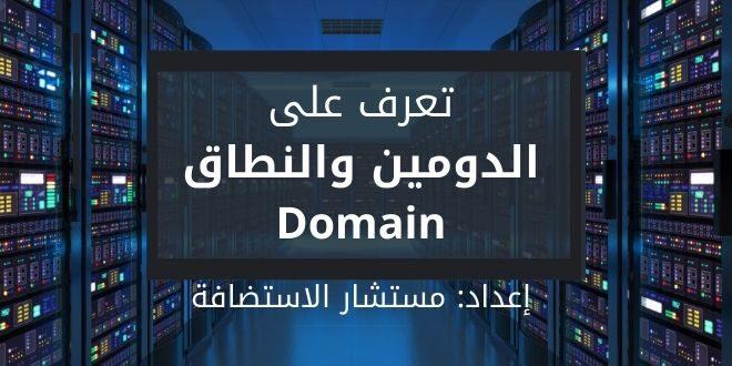 الدومين [النطاق] ما هو؟ وما معنى واهمية Domain ؟