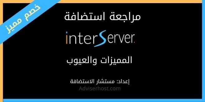 استضافة Interserver: ما المميزات والعيوب في انترسيرفر
