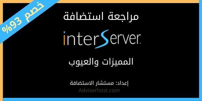 استضافة Interserver: ما مميزات وعيوب انترسيرفر
