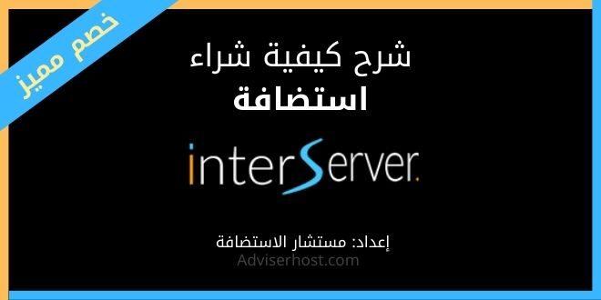 انترسيرفر Interserver: شرح شراء استضافة منها مع خصم