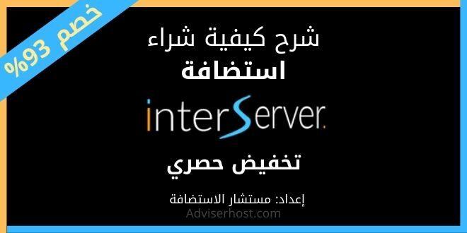 انترسيرفر Interserver: شرح شراء استضافة منها مع تخفيض 93%