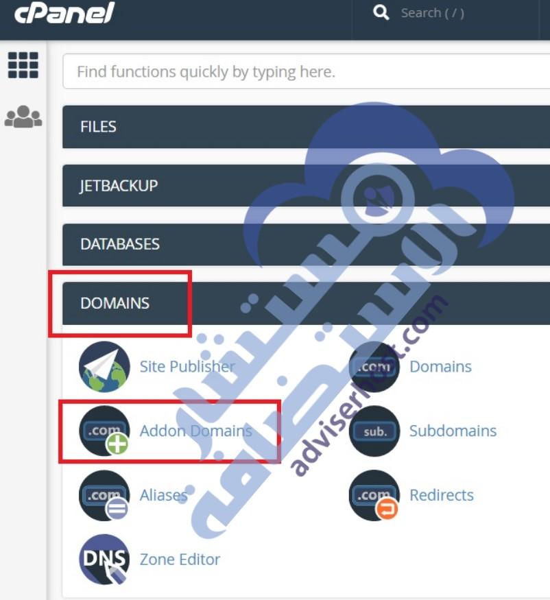 الدومينات الإضافية Addon Domains