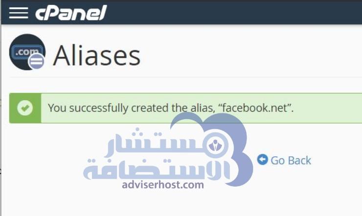 نجاح إنشاء اسم مستعار alias
