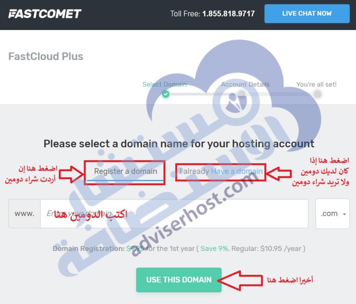 كيفية شراء وحجز استضافة فاست كوميت Fastcomet خطوة 4