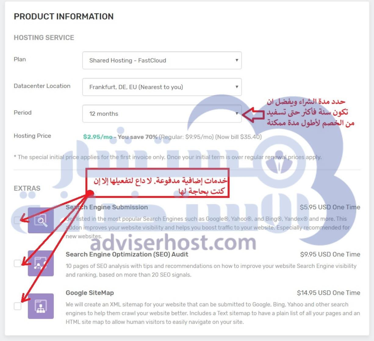 كيفية شراء وحجز استضافة فاست كوميت Fastcomet خطوة 5-2