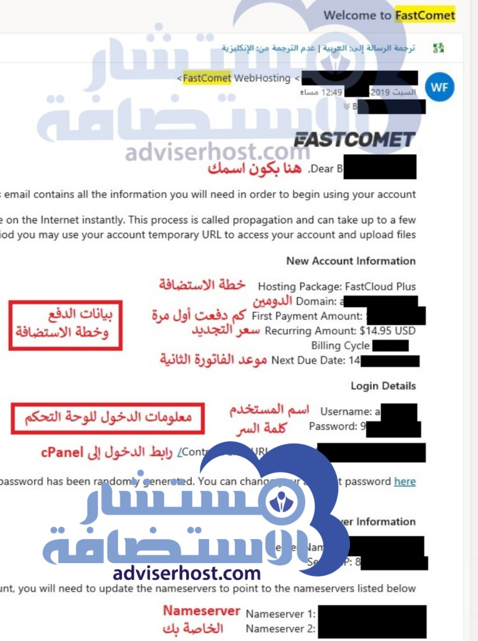 كيفية شراء وحجز استضافة فاست كوميت Fastcomet خطوة 7