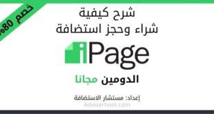 اي بيج: شرح حجز استضافة iPage بالصور وبالفيديو مع خصم 80%