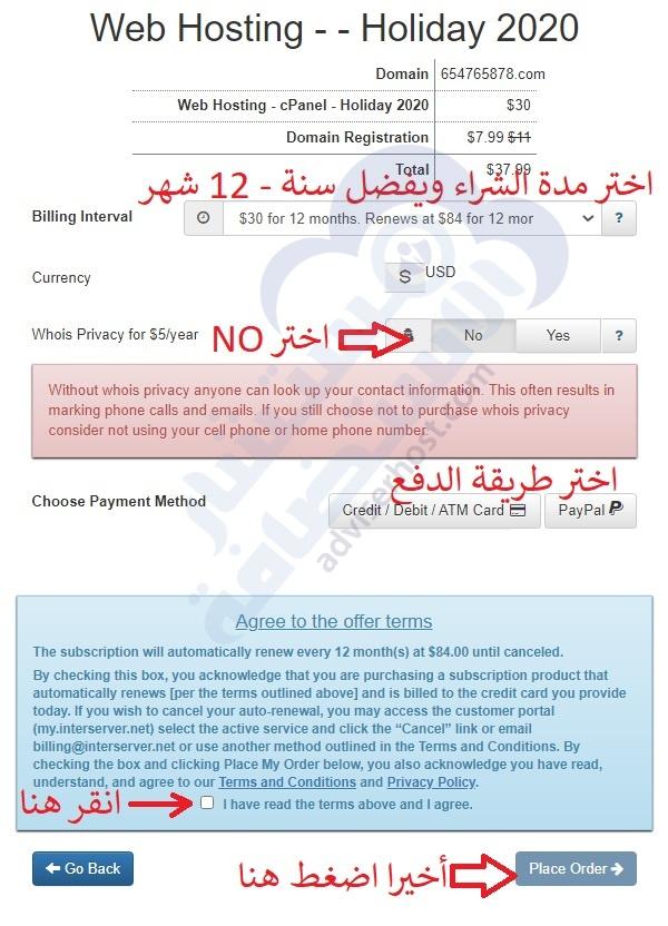 كيفية شراء وحجز استضافة من انترسيرفر 6-112