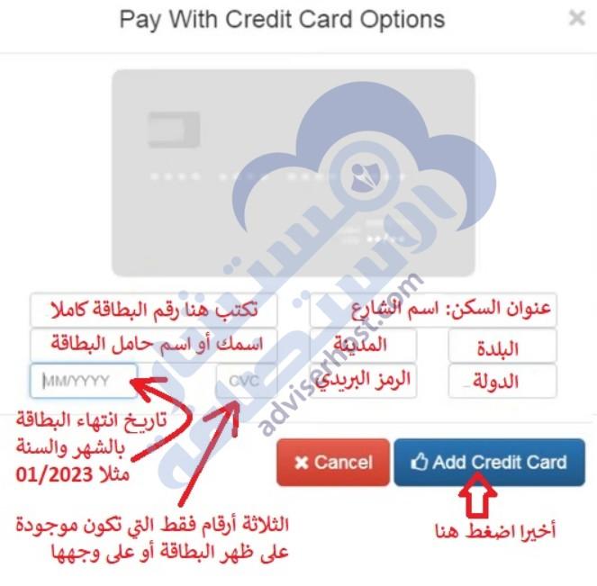 كيفية شراء وحجز استضافة من انترسيرفر - الدفع من خلال البطاقة