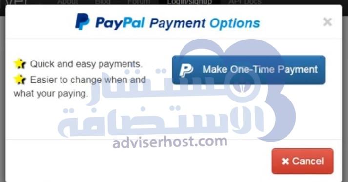 كيفية شراء وحجز استضافة من انترسيرفر - الدفع من خلال paypal