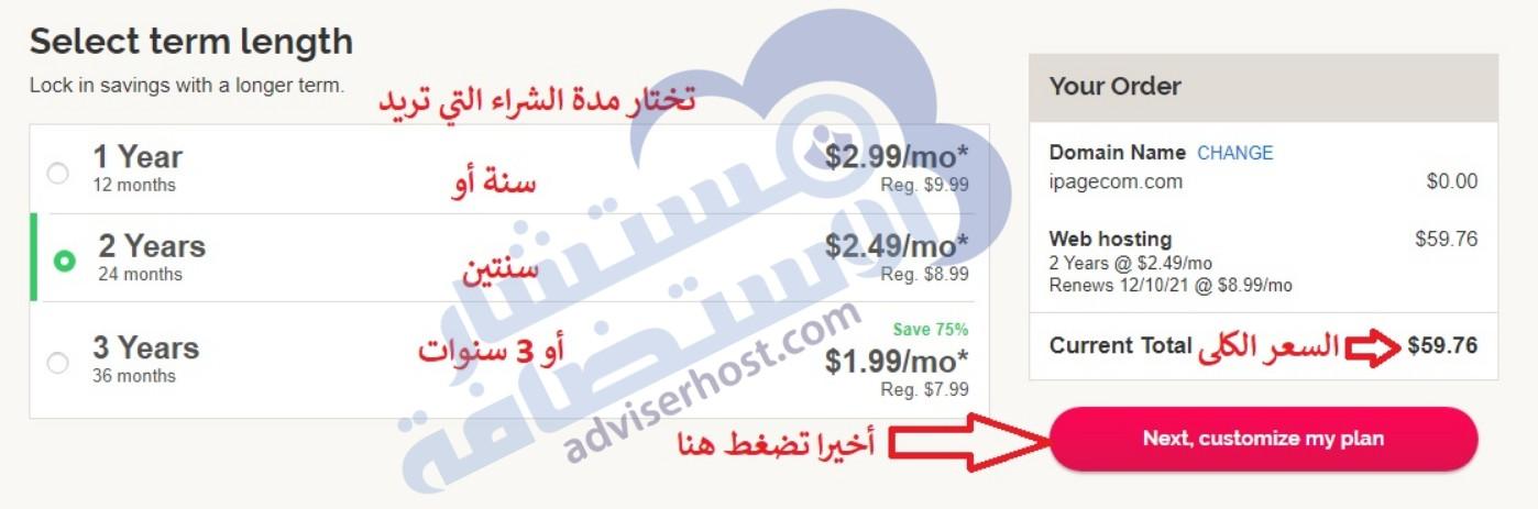 كيفية شراء وحجز استضافة من اي بيج iPage 3