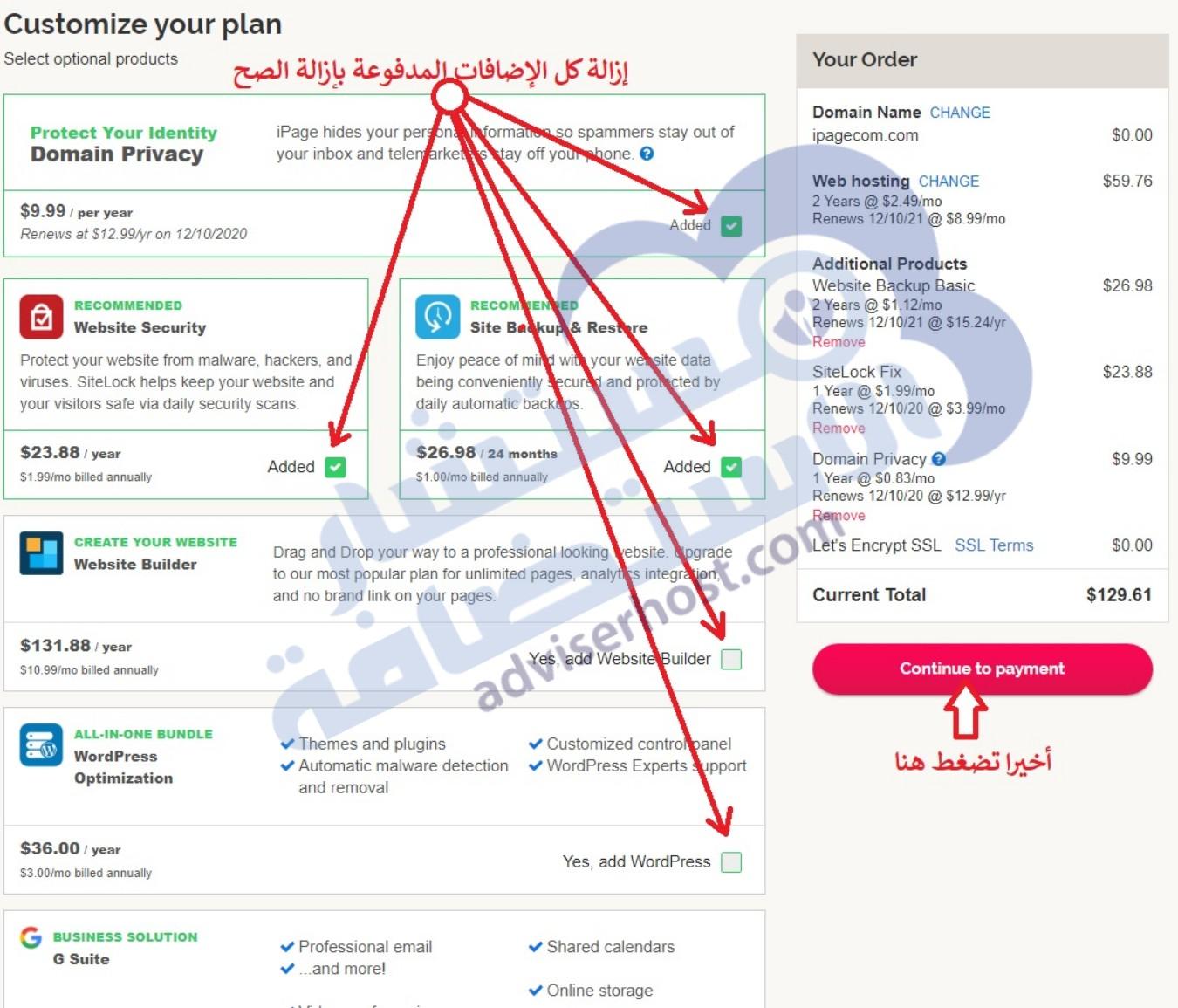 كيفية شراء وحجز استضافة من اي بيج iPage 4