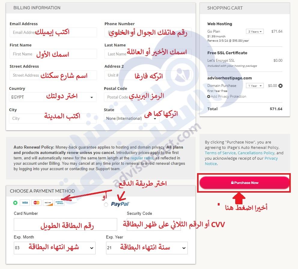 ملء المعلومات الشخصية والدفع - شرح شراء استضافة اي بيج