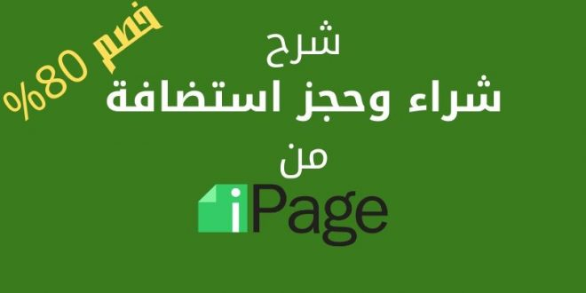كيفية شراء وحجز استضافة من اي بيج iPage