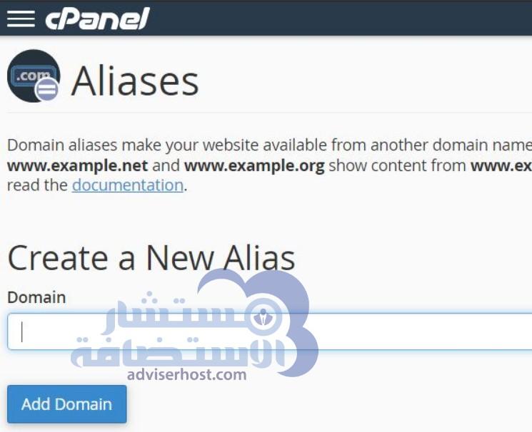 إنشاء اسم مستعار في لوحة التحكم cPanel