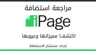 استضافة iPage: 👈 تعرف على مميزات وعيوب اي بيج