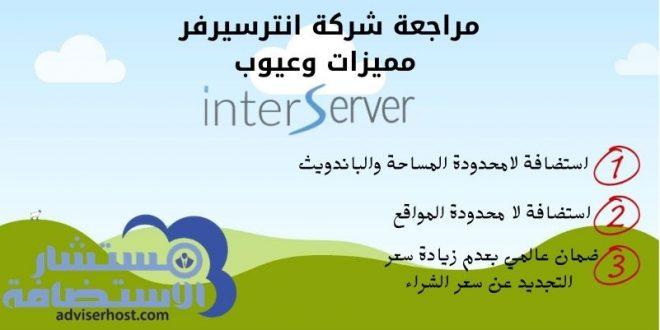 مميزات وعيوب استضافة انترسيرفر nterserver