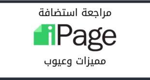 مميزات وعيوب استضافة اي بيج ipage