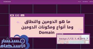 ما هو الدومين والنطاق وما أنواع ومكونات الدومين Domain