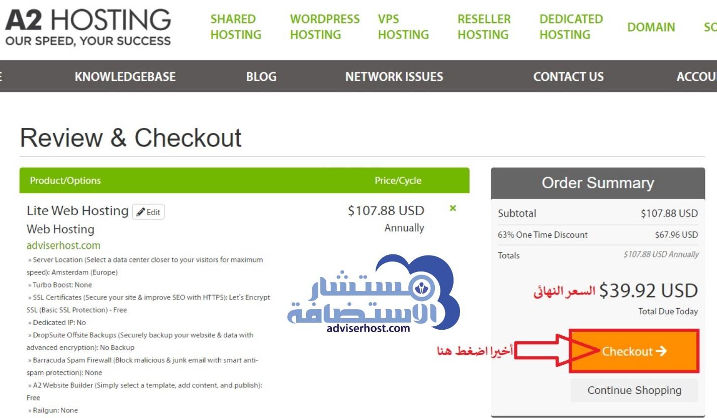 كيفية حجز وشراء استضافة A2hosting خطوة 7