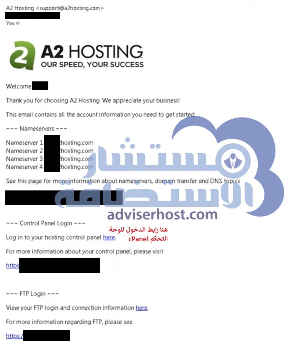 كيفية حجز وشراء استضافة A2hosting خطوة 9
