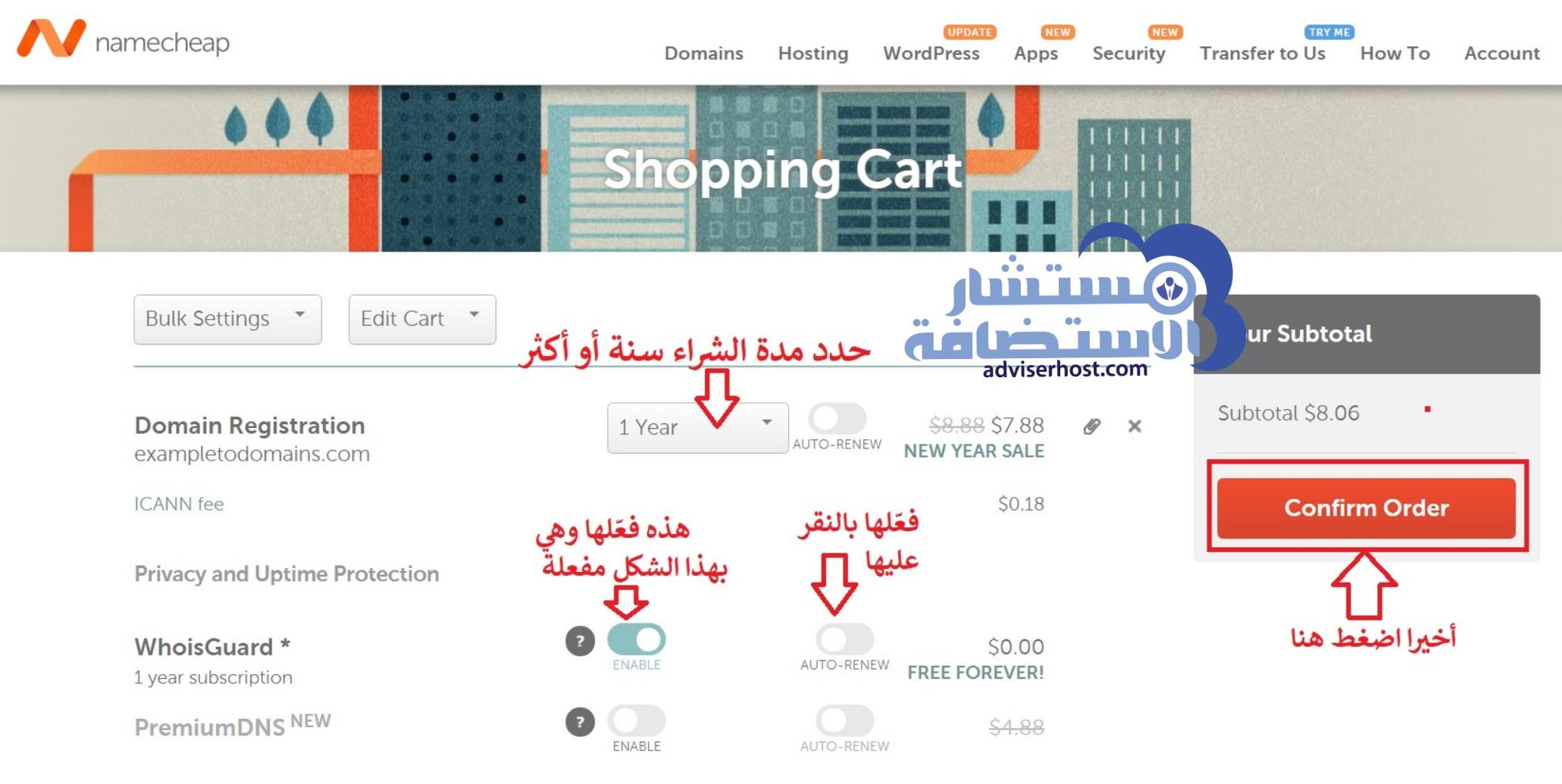 كيفية شراء و حجز دومين نيم شيب 44