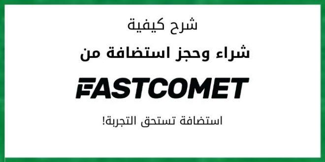 فاست كوميت: شرح كيفية شراء استضافة FastComet بأقل سعر 💲
