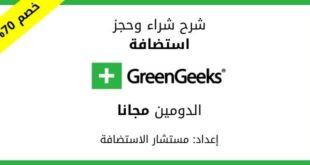 شرح حجز وشراء استضافة جرين جيكز GreenGeeks 1