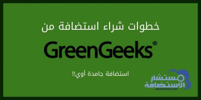 كيفية حجز وشراء استضافة جرين جيكز GreenGeeks