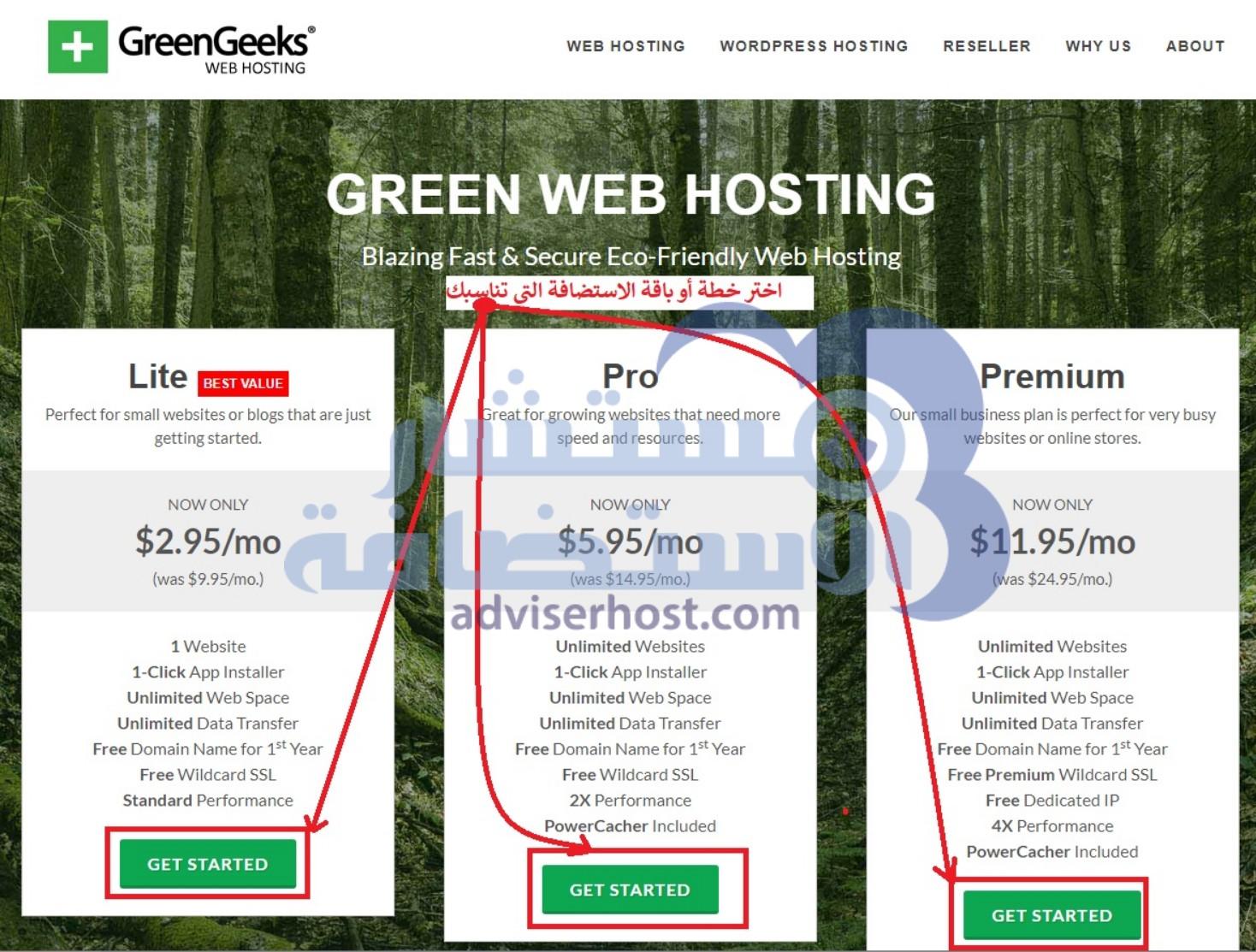 كيفية حجز وشراء استضافة GreenGeeks خطوة 2