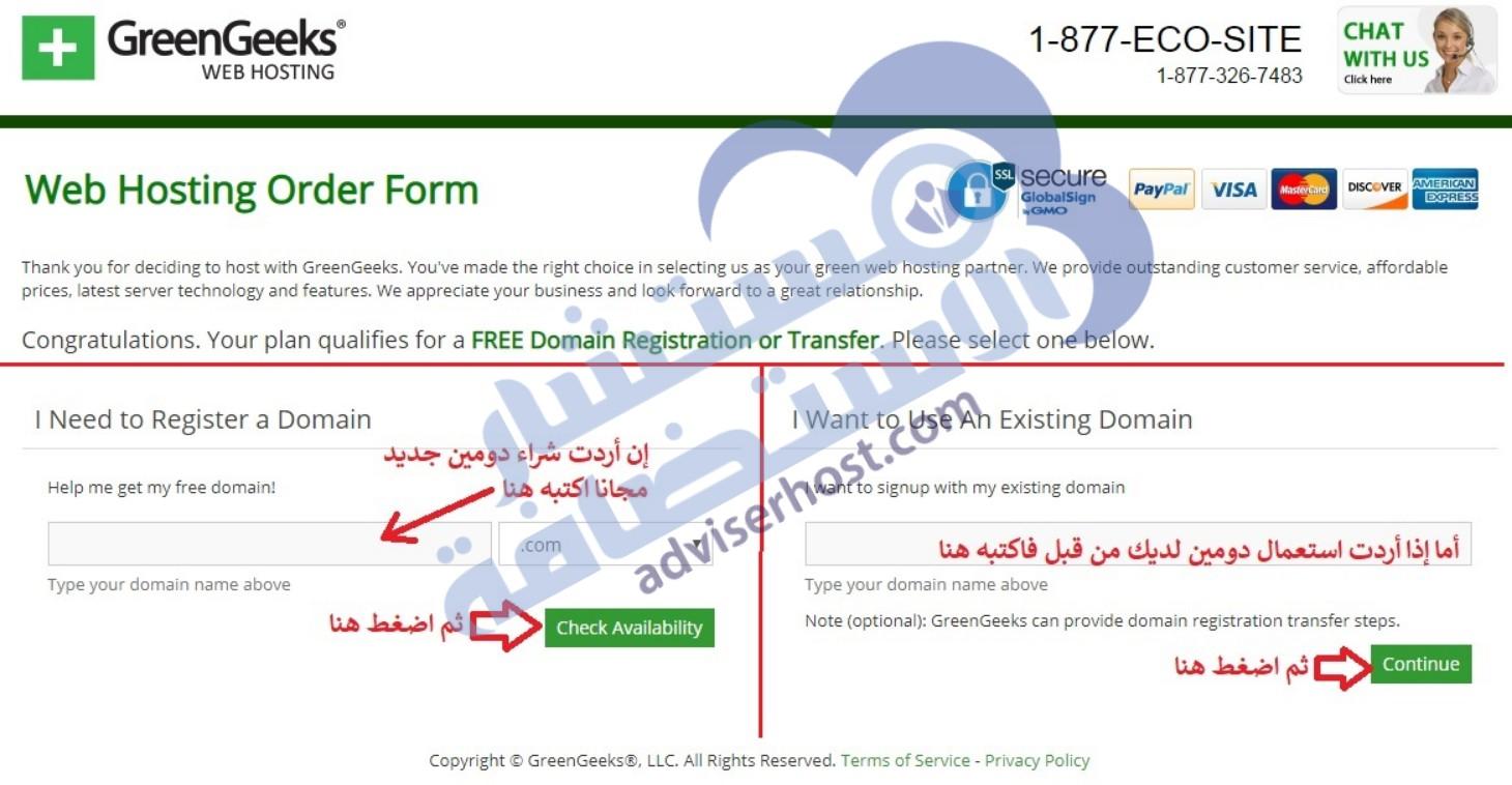 كيفية حجز وشراء استضافة GreenGeeks خطوة 4