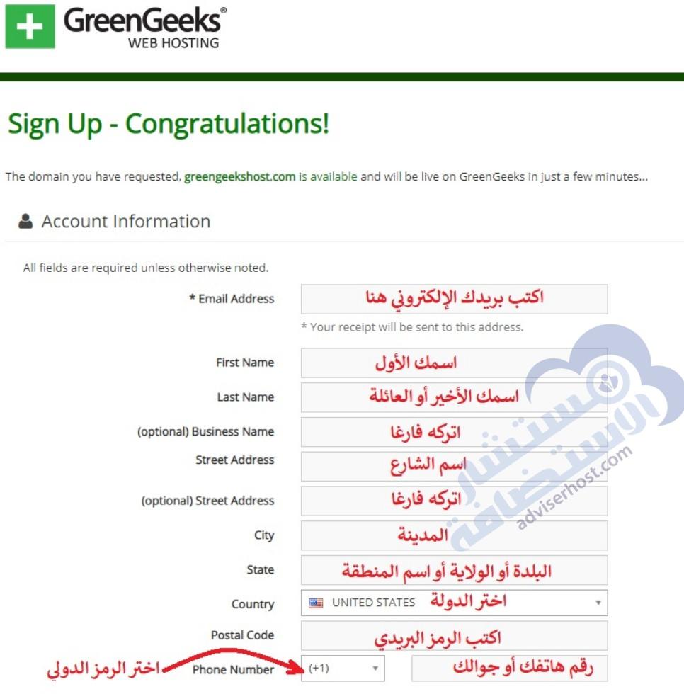 كيفية حجز وشراء استضافة GreenGeeks خطوة 5-1