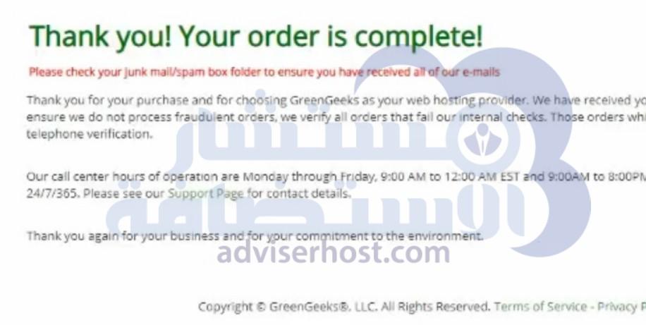 كيفية حجز وشراء استضافة GreenGeeks خطوة 6