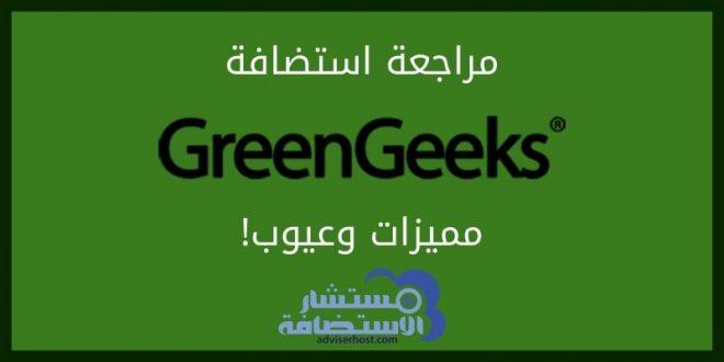 مميزات وعيوب استضافة جرين جيكز GreenGeeks