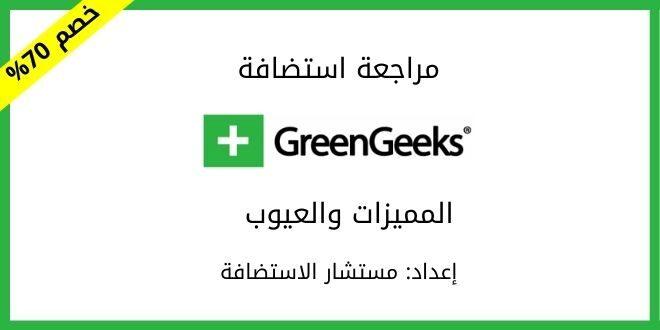 مميزات وعيوب استضافة جرين جيكز GreenGeeks 1