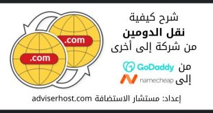 شرح نقل النطاق Domain من شركة إلى أخرى
