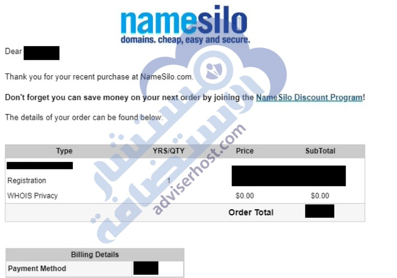 كيفية حجز وشراء دومين من نيم سيلو - معلومات الفاتورة