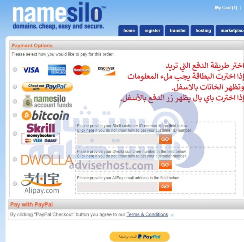 كيفية حجز وشراء دومين من نيم سيلو namesilo - الدفع