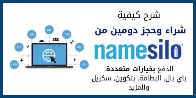 كيفية حجز وشراء دومين من نيم سيلو NameSilo