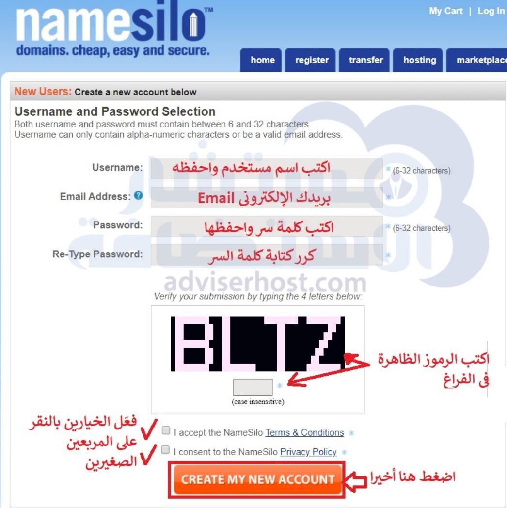 التسجيل في نيم سيلو namesilo 2