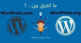 الفرق بين ووردبريس WordPress.com و WordPress.org