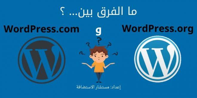 الفرق بين WordPress.com و WordPress.org
