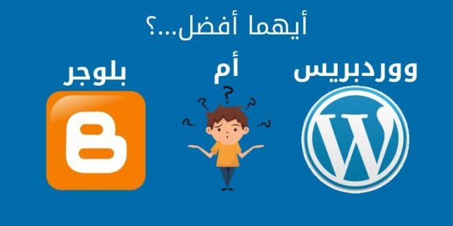 أيهما أفضل بلوجر Blogger أم ووردبريس WordPress