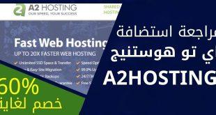 أهم مميزات وعيوب استضافة A2hosting