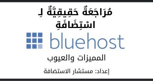 بلوهوست Bluehost: أهم مميزات وعيوب Bluehost