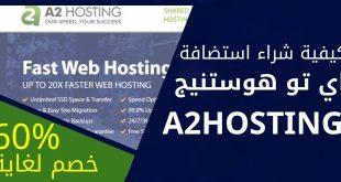 كيفية حجز وشراء استضافة من A2hosting