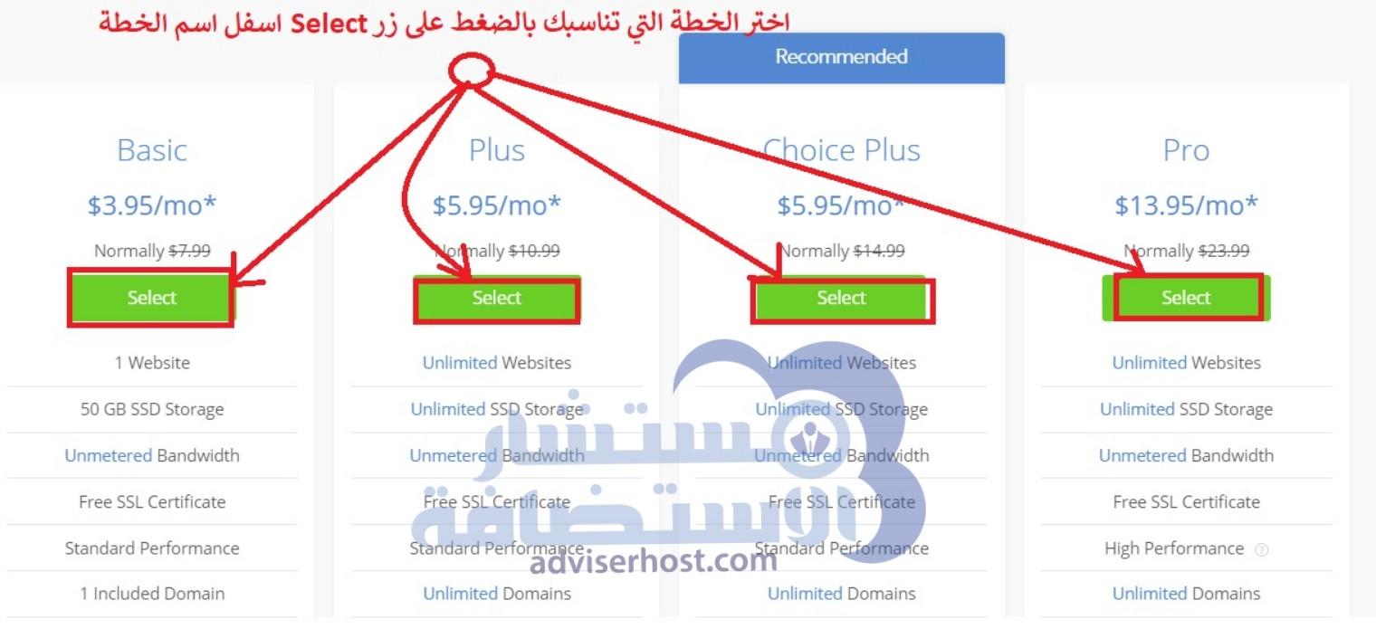 شراء وحجز استضافة من Bluehost خطوة 3