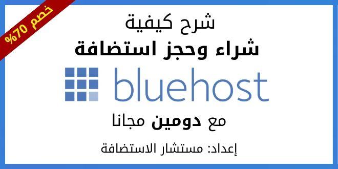 بلوهوست: كيفية شراء وحجز استضافة Bluehost