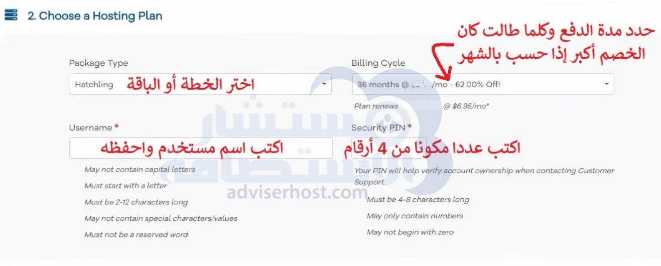 كيفية حجز وشراء استضافة هوست جيتور خطوة 32