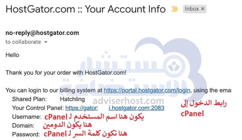 هوست جيتور: كيفية حجز وشراء استضافة HostGator خطوة 6